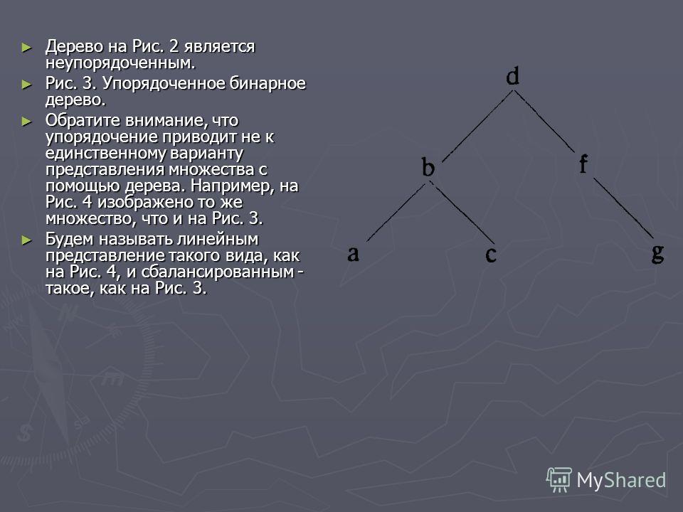 Дерево на Рис. 2 является неупорядоченным. Дерево на Рис. 2 является неупорядоченным. Рис. 3. Упорядоченное бинарное дерево. Рис. 3. Упорядоченное бинарное дерево. Обратите внимание, что упорядочение приводит не к единственному варианту представления