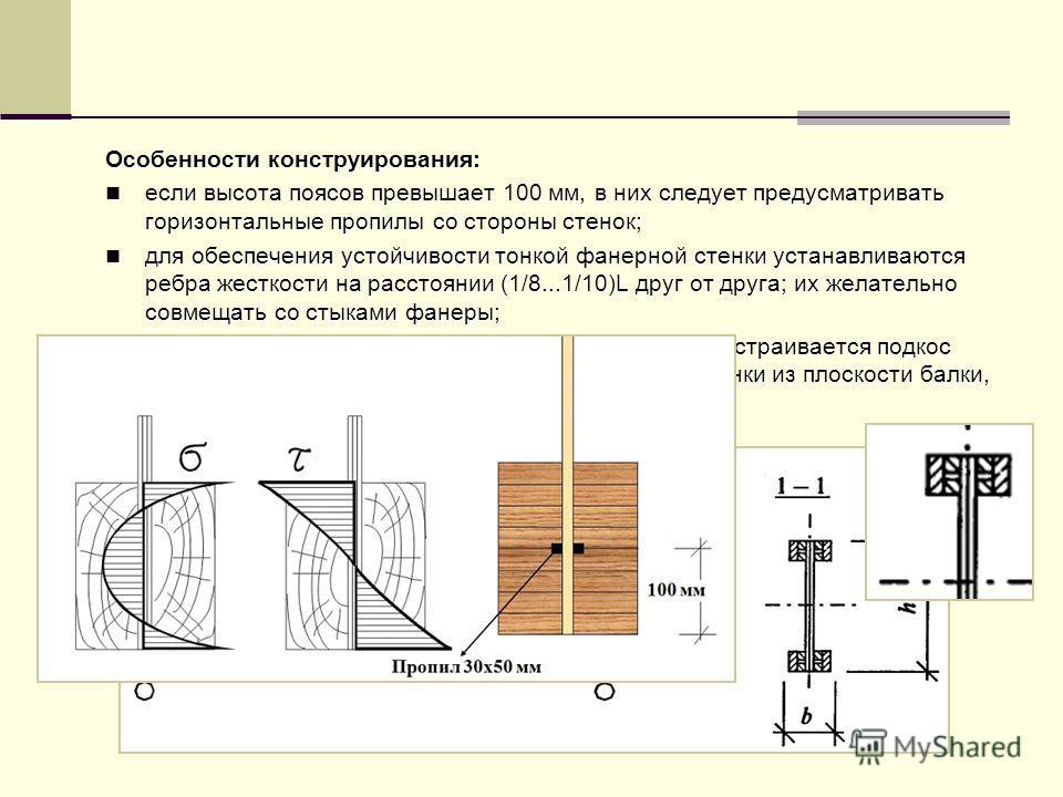 Особенности конструирования: если высота поясов превышает 100 мм, в них следует предусматривать горизонтальные пропилы со стороны стенок; если высота поясов превышает 100 мм, в них следует предусматривать горизонтальные пропилы со стороны стенок; для