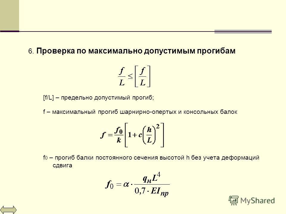 6. Проверка по максимально допустимым прогибам [f/L] – предельно допустимый прогиб; f – максимальный прогиб шарнирно-опертых и консольных балок f 0 – прогиб балки постоянного сечения высотой h без учета деформаций сдвига