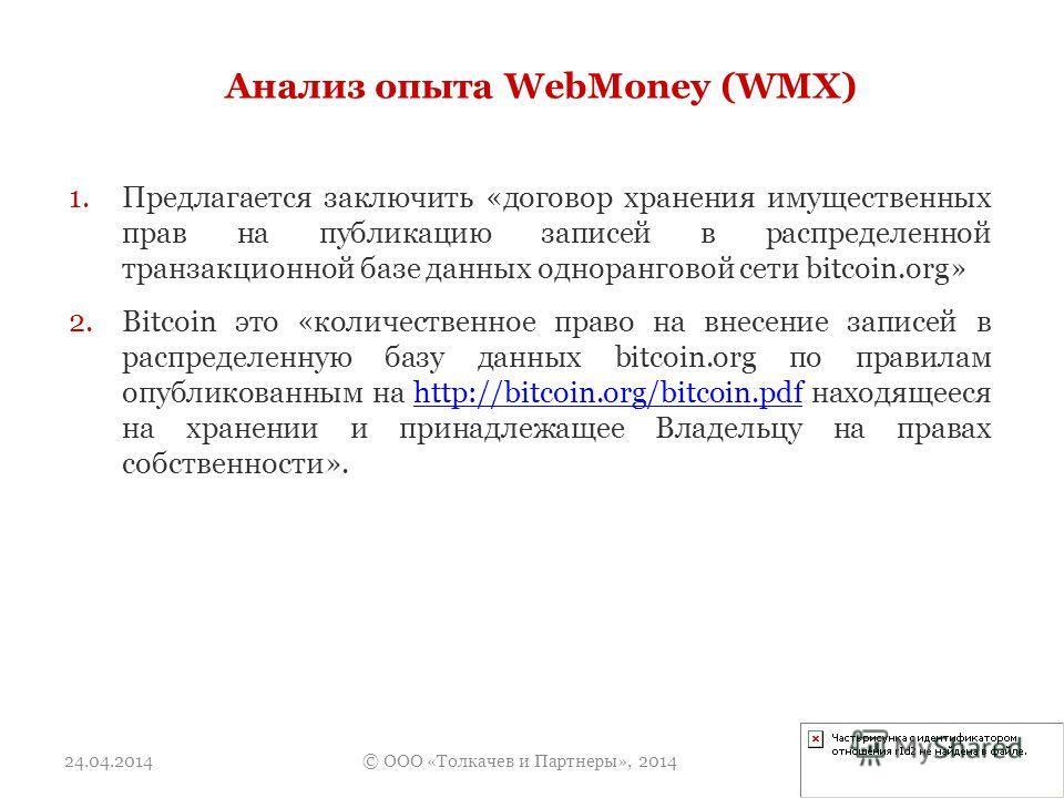 Анализ опыта WebMoney (WMX) 1.Предлагается заключить «договор хранения имущественных прав на публикацию записей в распределенной транзакционной базе данных одноранговой сети bitcoin.org» 2.Bitcoin это «количественное право на внесение записей в распр
