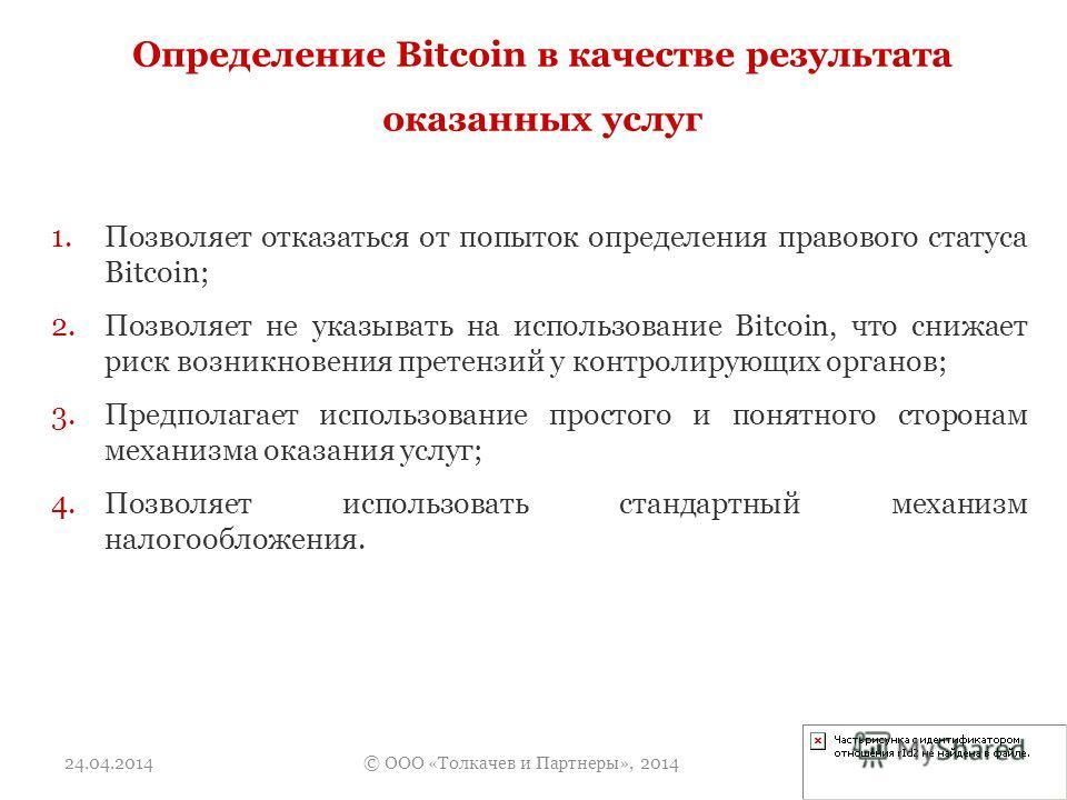 Определение Bitcoin в качестве результата оказанных услуг 1.Позволяет отказаться от попыток определения правового статуса Bitcoin; 2.Позволяет не указывать на использование Bitcoin, что снижает риск возникновения претензий у контролирующих органов; 3