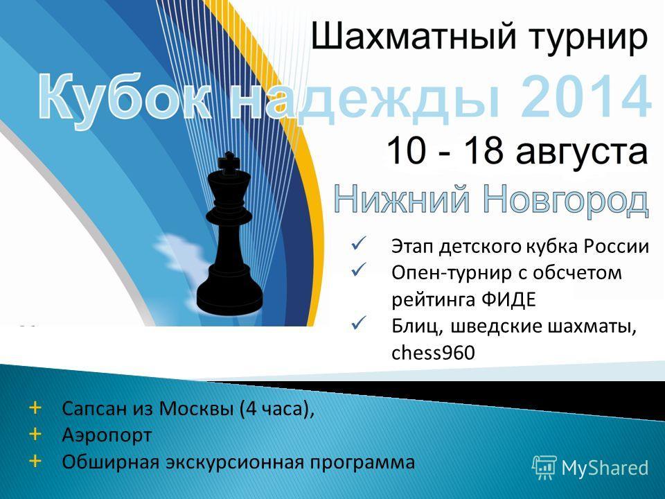 Этап детского кубка России Опен-турнир с обсчетом рейтинга ФИДЕ Блиц, шведские шахматы, chess960 + Сапсан из Москвы (4 часа), + Аэропорт + Обширная экскурсионная программа