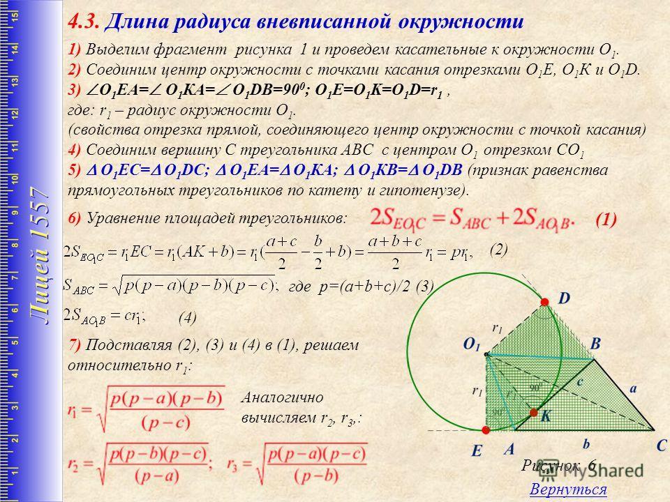 4.3. Длина радиуса вневписанной окружности Вернуться 1) Выделим фрагмент рисунка 1 и проведем касательные к окружности O 1. 2) Соединим центр окружности с точками касания отрезками O 1 Е, O 1 К и O 1 D. 3) O 1 ЕА= O 1 КА= O 1 DB=90 0 ; O 1 Е=O 1 K=O