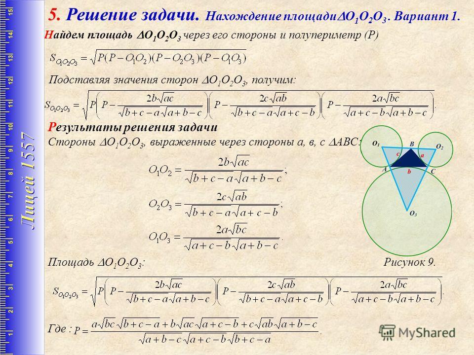5. Решение задачи. Нахождение площади O 1 О 2 О 3. Вариант 1. Найдем площадь O 1 O 2 O 3 через его стороны и полупериметр (Р) Подставляя значения сторон O 1 O 2 O 3, получим: Рисунок 9. Результаты решения задачи Стороны O 1 O 2 O 3, выраженные через