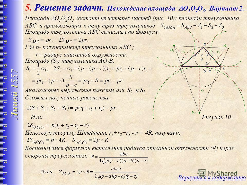 5. Решение задачи. Нахождение площади O 1 О 2 О 3. Вариант 2. Рисунок 10. Вернуться к содержанию Площадь O 1 O 2 O 3 состоит из четырех частей (рис. 10): площади треугольника АВС, и примыкающих к нему трех треугольников Площадь треугольника АВС вычис