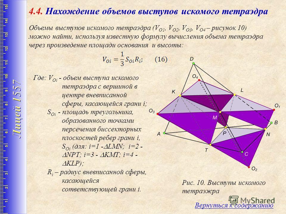 Рис. 10. Выступы искомого тетраэжра Вернуться к содержанию 4.4. Нахождение объемов выступов искомого тетраэдра Где: V Oi - объем выступа искомого тетраэдра с вершиной в центре вневписанной сферы, касающейся грани i; S Oi - площадь треугольника, образ