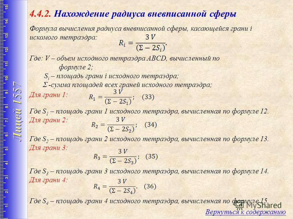 Вернуться к содержанию Формула вычисления радиуса вневписанной сферы, касающейся грани i искомого тетраэдра: Где: V – объем исходного тетраэдра ABCD, вычисленный по формуле 2; S i – площадь грани i исходного тетраэдра; -сумма площадей всех граней исх