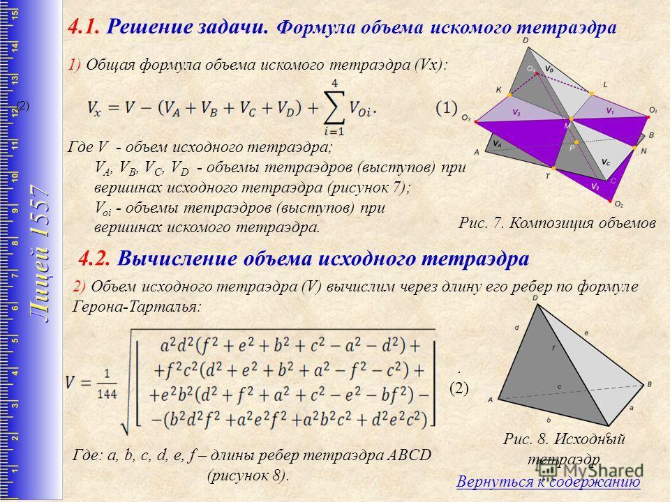 1) Общая формула объема искомого тетраэдра (Vx): Рис. 7. Композиция объемов 4.1. Решение задачи. Формула объема искомого тетраэдра : : Где V - объем исходного тетраэдра; V A, V B, V C, V D - объемы тетраэдров (выступов) при вершинах исходного тетраэд