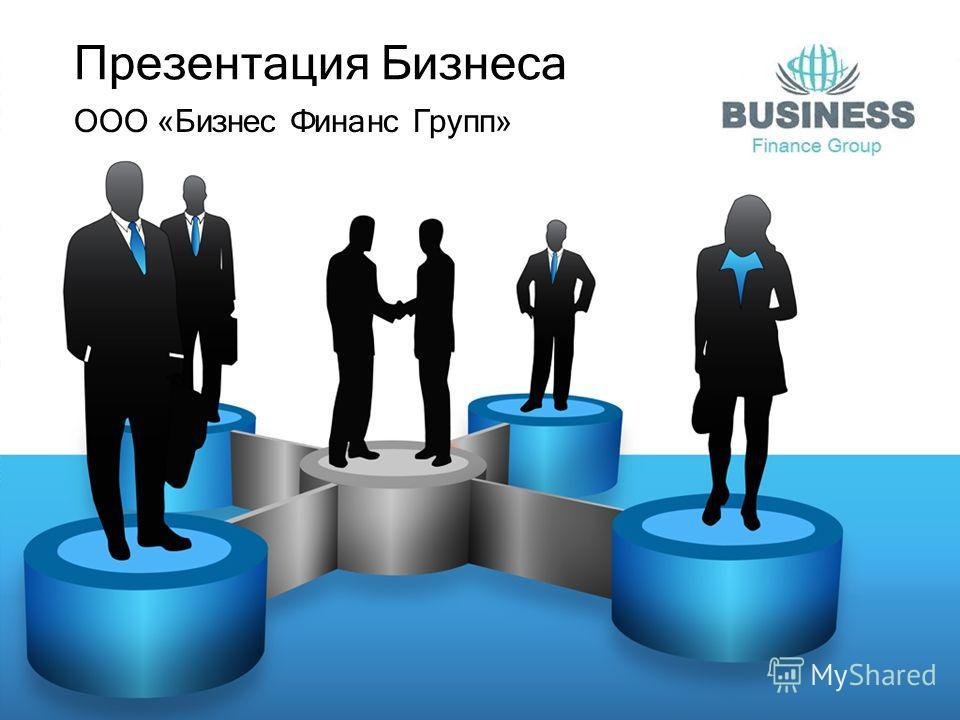 ООО «Бизнес Финанс Групп» Презентация Бизнеса