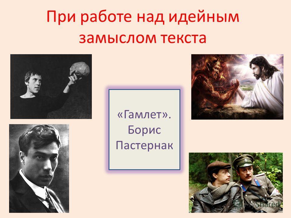 При работе над идейным замыслом текста «Гамлет». Борис Пастернак