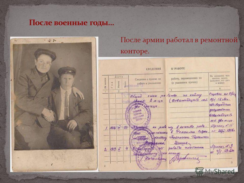 После армии работал в ремонтной конторе.