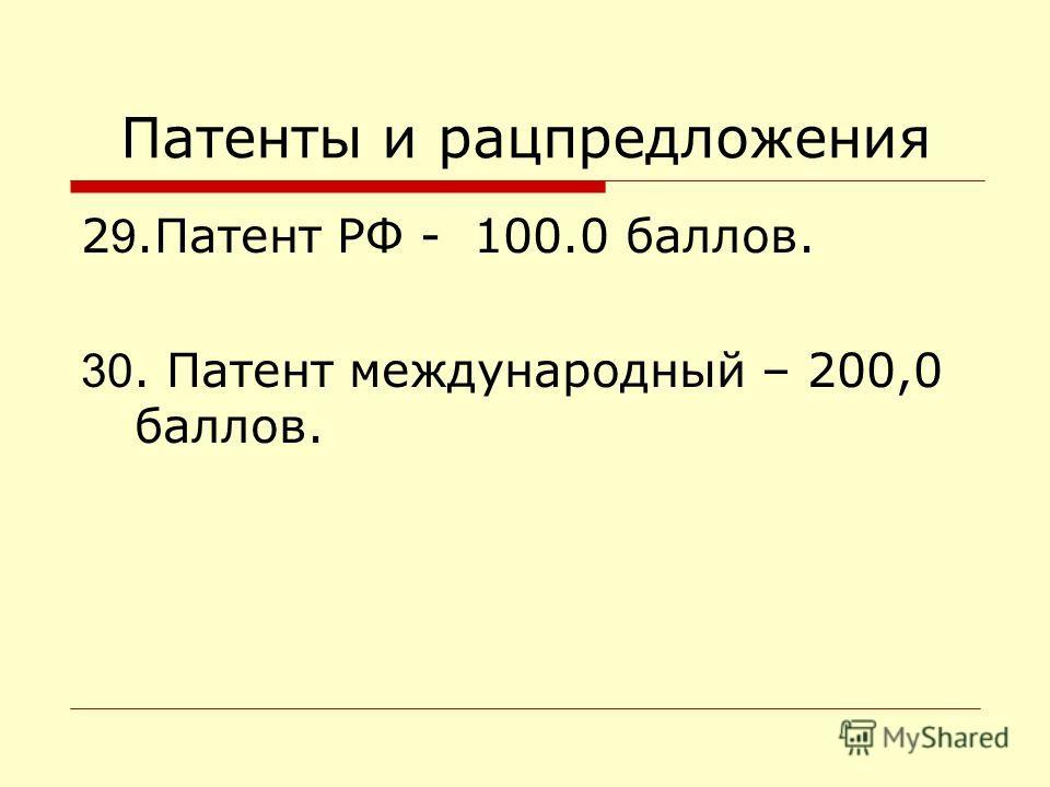 Патенты и рацпредложения 2 9.Патент РФ - 100.0 баллов. 30. Патент международный – 200,0 баллов.