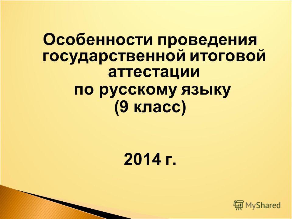 Особенности проведения государственной итоговой аттестации по русскому языку (9 класс) 2014 г.