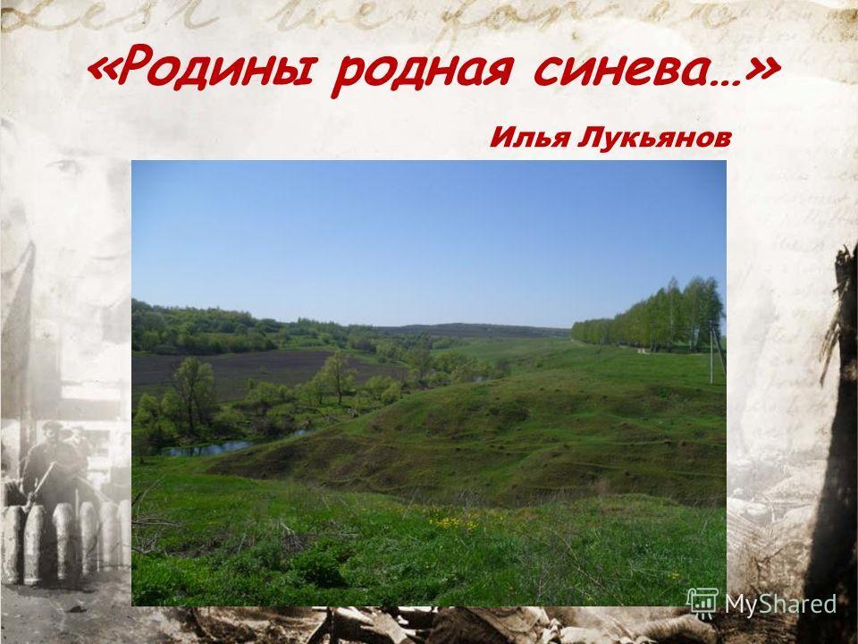 «Родины родная синева…» Илья Лукьянов