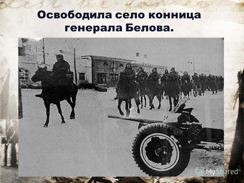 Освободила село конница генерала Белова.