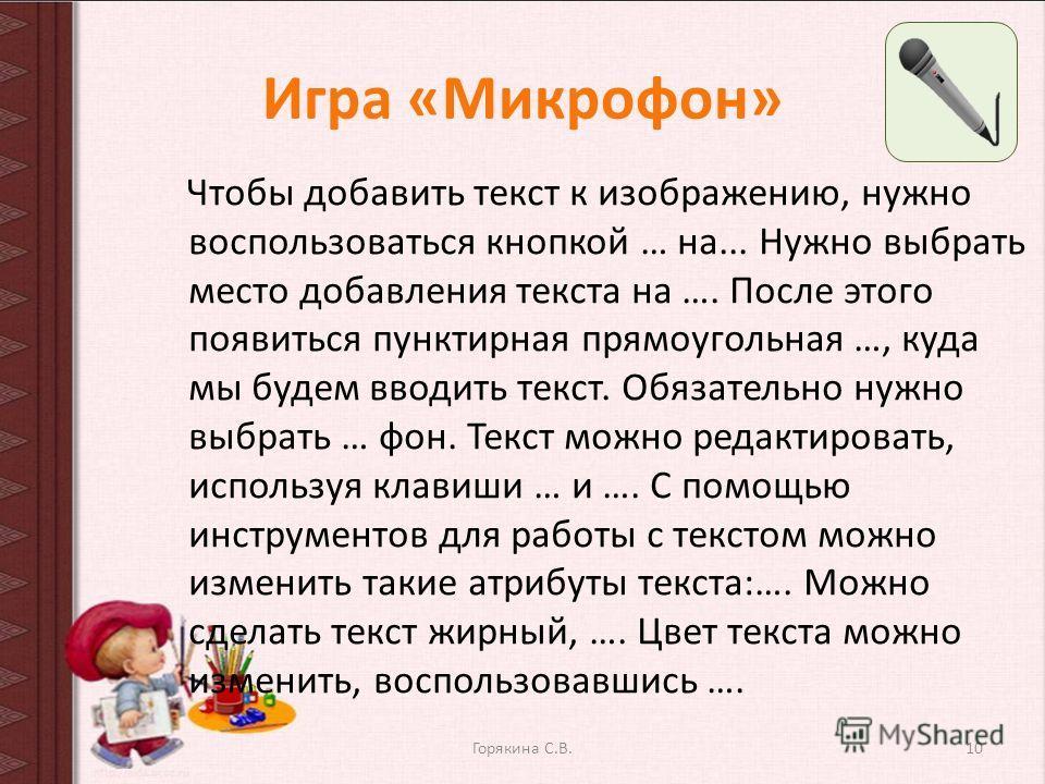 Проверка 9Горякина С.В.