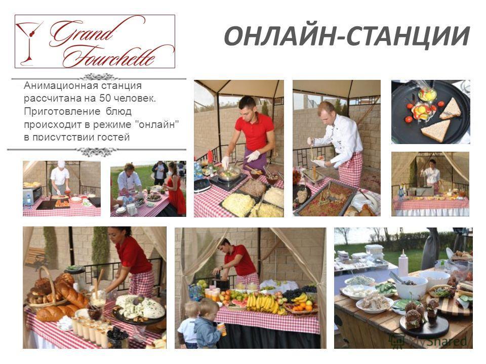 Анимационная станция рассчитана на 50 человек. Приготовление блюд происходит в режиме онлайн в присутствии гостей ОНЛАЙН-СТАНЦИИ