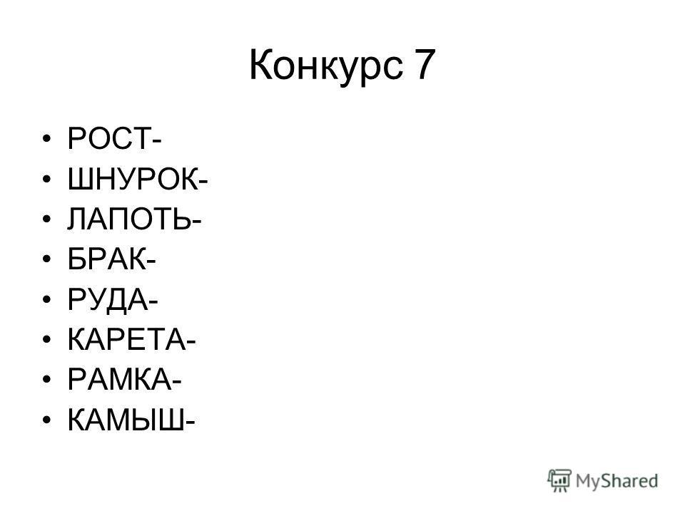 Конкурс 7 РОСТ- ШНУРОК- ЛАПОТЬ- БРАК- РУДА- КАРЕТА- РАМКА- КАМЫШ-