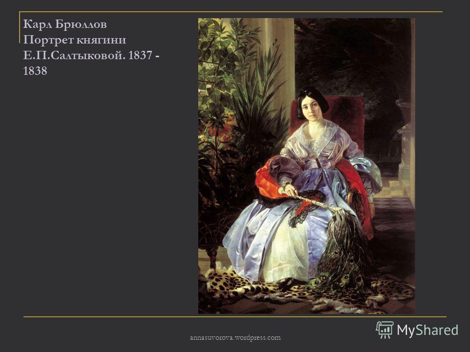 Карл Брюллов Портрет княгини Е.П.Салтыковой. 1837 - 1838 annasuvorova.wordpress.com