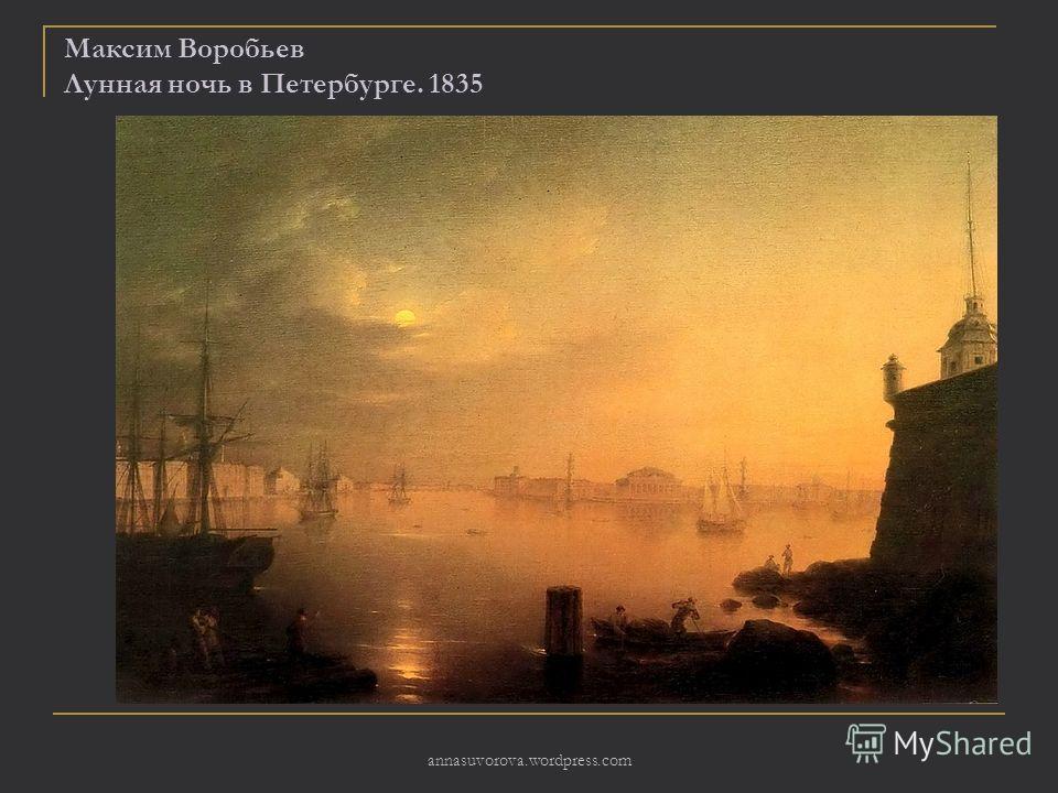 Максим Воробьев Лунная ночь в Петербурге. 1835 annasuvorova.wordpress.com
