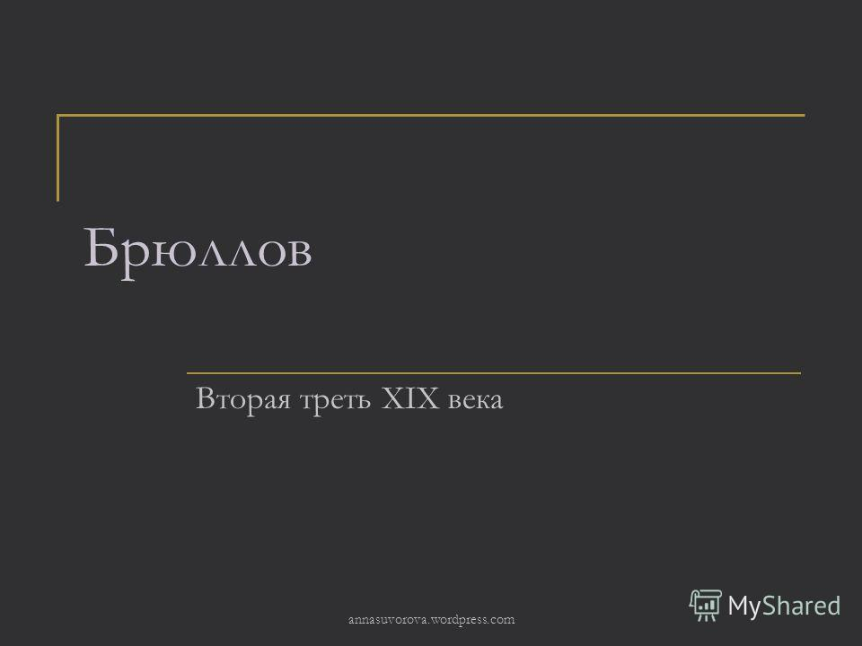 Брюллов Вторая треть XIХ века annasuvorova.wordpress.com
