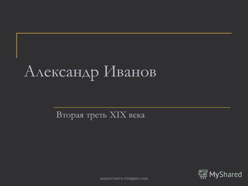 Александр Иванов Вторая треть XIХ века annasuvorova.wordpress.com