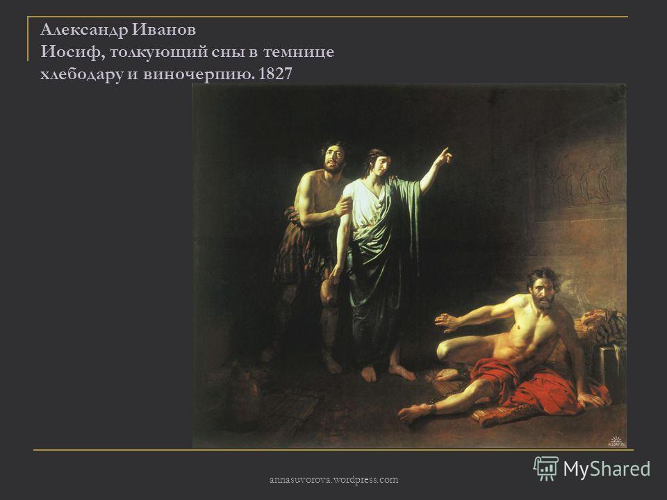 Александр Иванов Иосиф, толкующий сны в темнице хлебодару и виночерпию. 1827 annasuvorova.wordpress.com