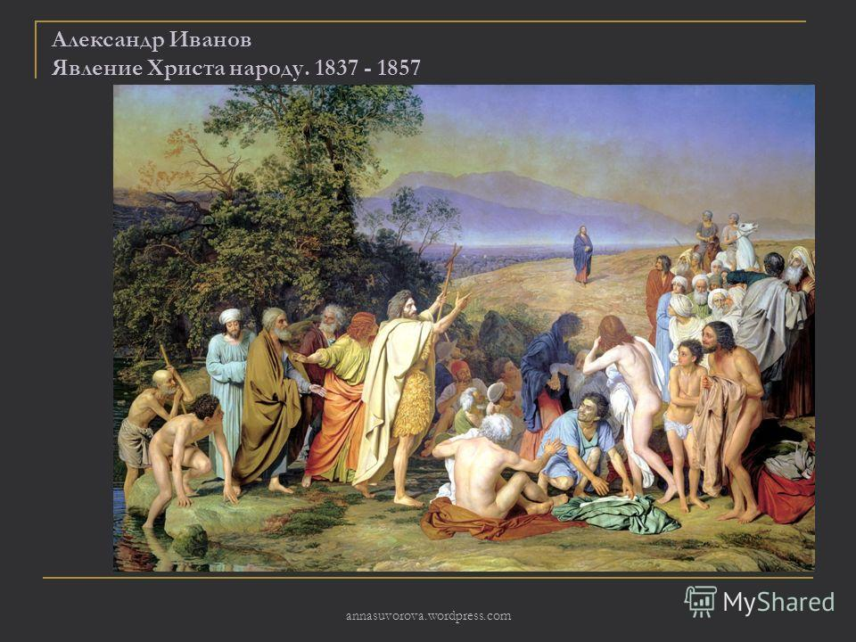 Александр Иванов Явление Христа народу. 1837 - 1857 annasuvorova.wordpress.com