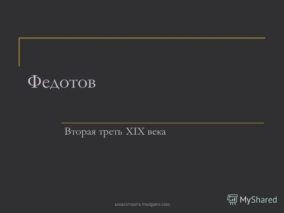 Федотов Вторая треть XIХ века annasuvorova.wordpress.com