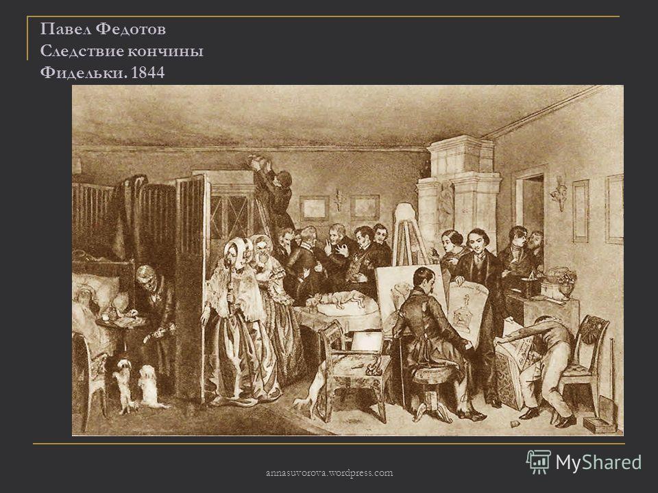 Павел Федотов Следствие кончины Фидельки. 1844 annasuvorova.wordpress.com