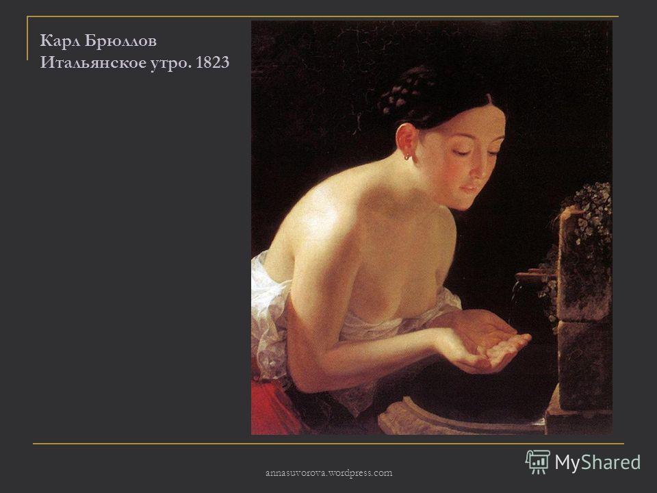 Карл Брюллов Итальянское утро. 1823 annasuvorova.wordpress.com