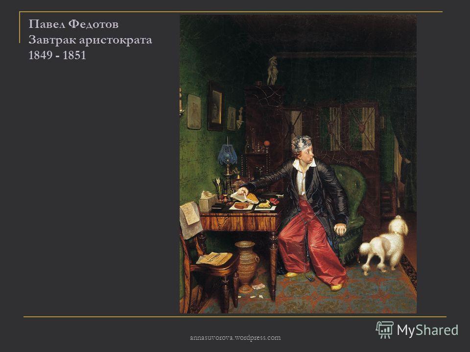 Павел Федотов Завтрак аристократа 1849 - 1851 annasuvorova.wordpress.com