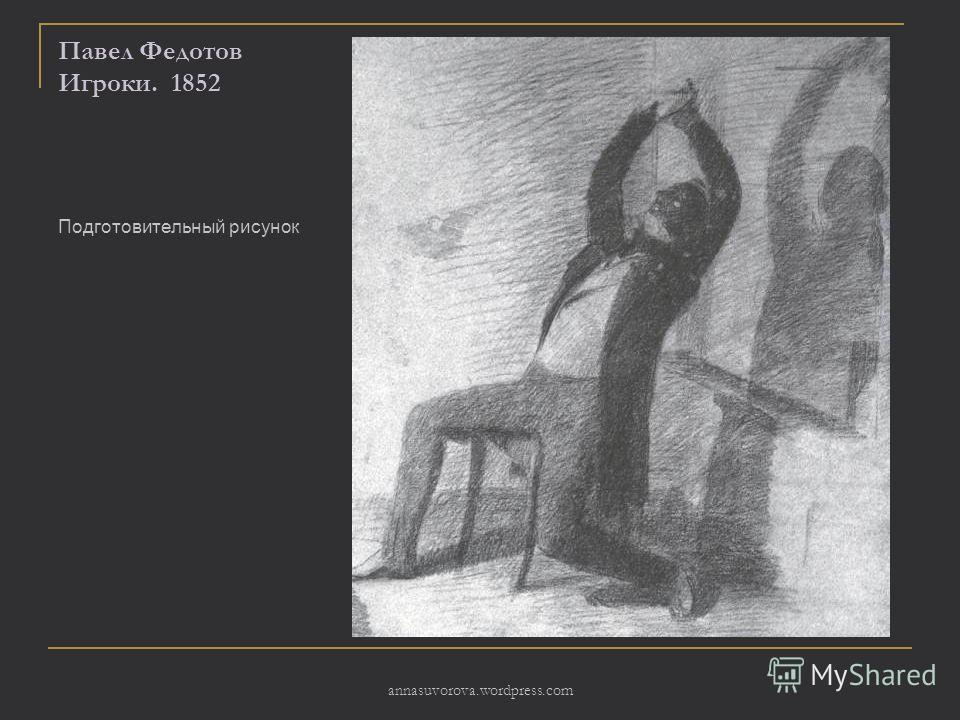 Павел Федотов Игроки. 1852 Подготовительный рисунок annasuvorova.wordpress.com