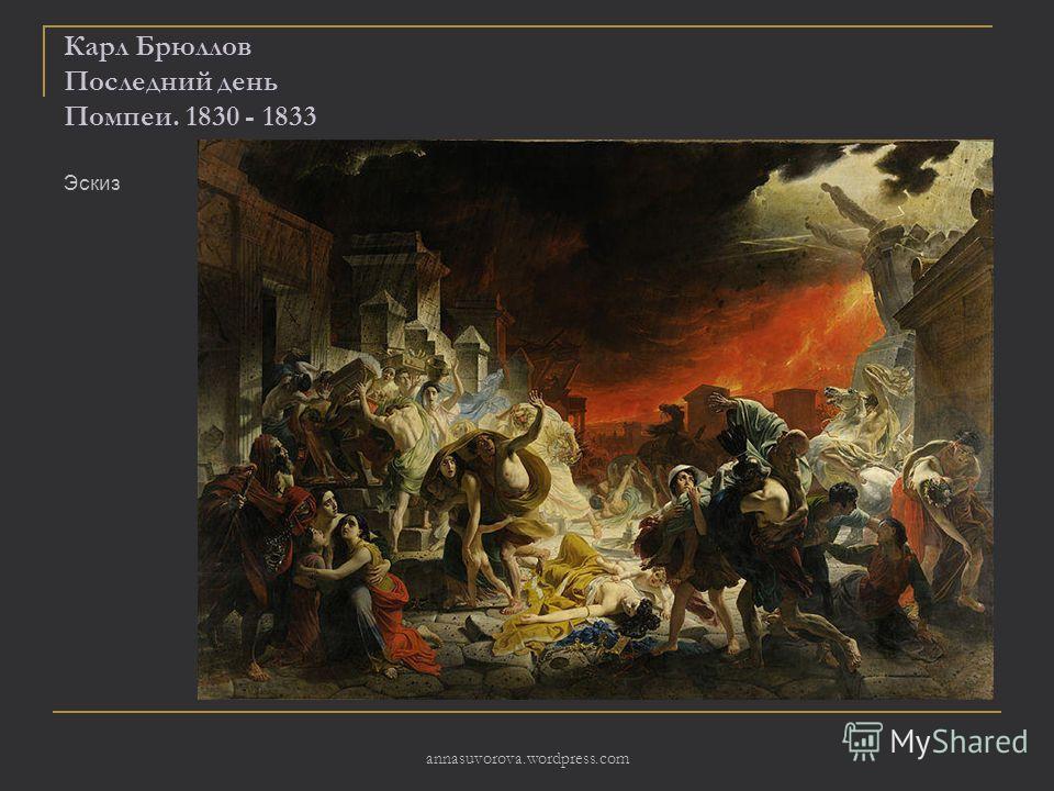 Карл Брюллов Последний день Помпеи. 1830 - 1833 Эскиз annasuvorova.wordpress.com