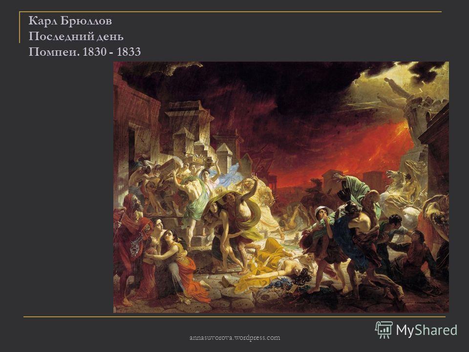 Карл Брюллов Последний день Помпеи. 1830 - 1833 annasuvorova.wordpress.com