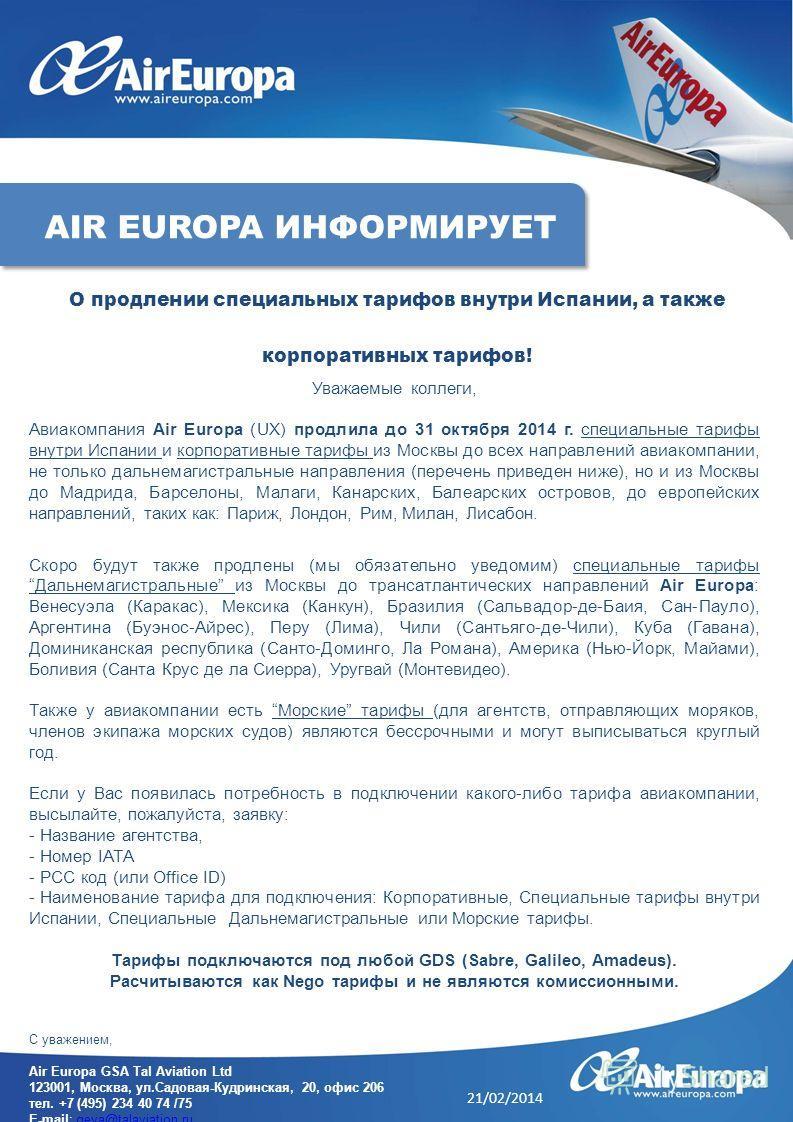 Уважаемые коллеги, Авиакомпания Air Europa (UX) продлила до 31 октября 2014 г. специальные тарифы внутри Испании и корпоративные тарифы из Москвы до всех направлений авиакомпании, не только дальнемагистральные направления (перечень приведен ниже), но