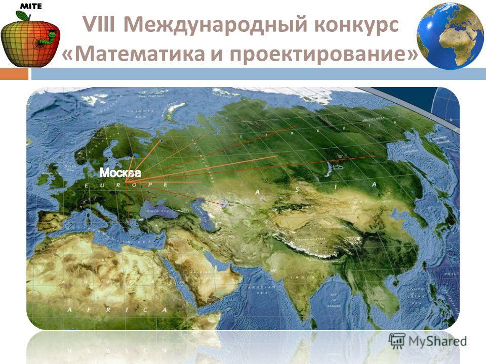 VIII Международный конкурс « Математика и проектирование »