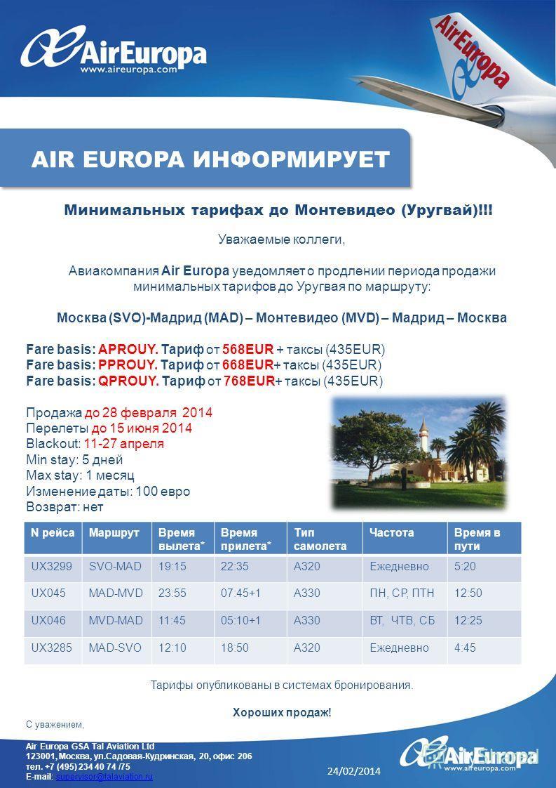 Уважаемые коллеги, Авиакомпания Air Europa уведомляет о продлении периода продажи минимальных тарифов до Уругвая по маршруту: Москва (SVO)-Мадрид (MAD) – Монтевидео (MVD) – Мадрид – Москва Fare basis: APROUY. Тариф от 568EUR + таксы (435EUR) Fare bas