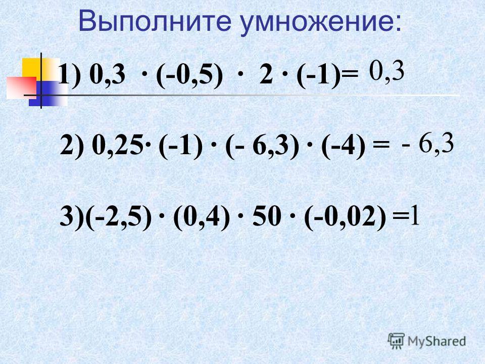 Выполните действия: 1. - 70 : 10 = 2. 60 : (-2) = 3. - 160 + 40 = 4. - 300 : (-100) = 5. (-90)+(- 909)= 6. - 150 + 400 = 7. - 90 + 125 = 8. (- 400)+(- 111)= - 7 - 30 - 120 3 - 999 250 35 - 511
