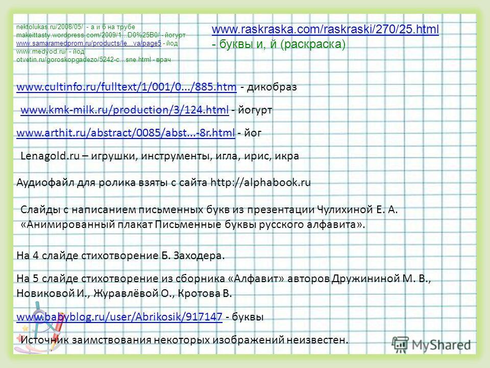 nektolukas.ru/2008/05/ - а и б на трубе makeittasty.wordpress.com/2009/1...D0%25B0/ - йогурт www.samaramedprom.ru/products/le...va/page5www.samaramedprom.ru/products/le...va/page5 - йод www.medyod.ru/ - йод otvetin.ru/goroskopgadezo/5242-c...sne.html
