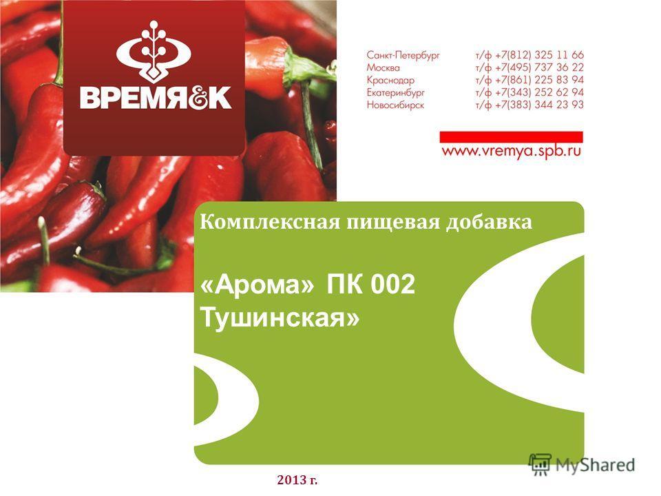 Комплексная пищевая добавка «Арома» ПК 002 Тушинская» 2013 г.