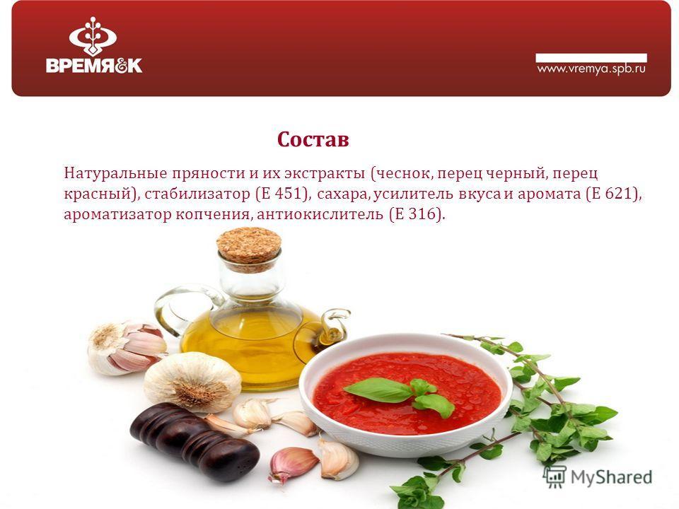 Натуральные пряности и их экстракты (чеснок, перец черный, перец красный), стабилизатор (Е 451), сахара, усилитель вкуса и аромата (Е 621), ароматизатор копчения, антиокислитель (Е 316). Состав