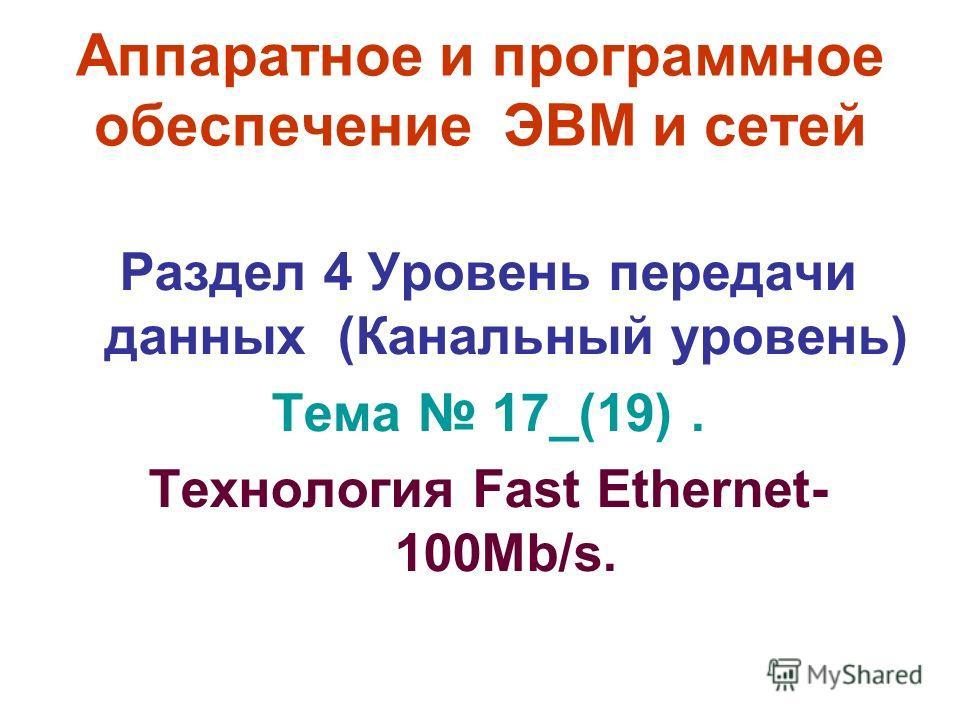 Аппаратное и программное обеспечение ЭВМ и сетей Раздел 4 Уровень передачи данных (Канальный уровень) Тема 17_(19). Технология Fast Ethernet- 100Mb/s.