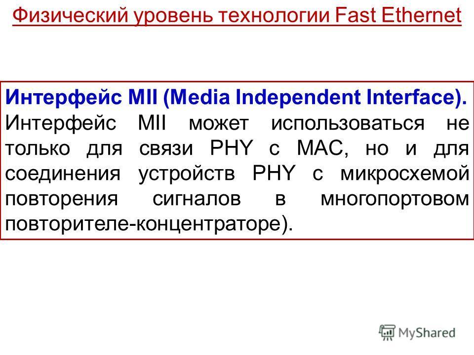 Интерфейс MII (Media Independent Interface). Интерфейс MII может использоваться не только для связи PHY с MAC, но и для соединения устройств PHY с микросхемой повторения сигналов в многопортовом повторителе-концентраторе). Физический уровень технолог