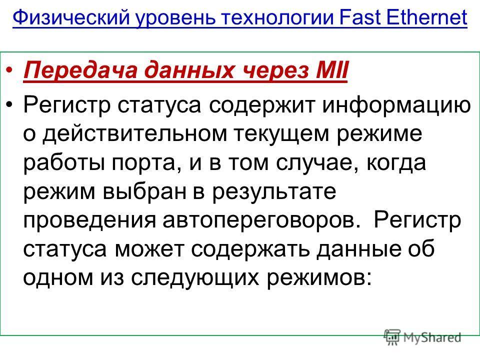 Физический уровень технологии Fast Ethernet Передача данных через MII Регистр статуса содержит информацию о действительном текущем режиме работы порта, и в том случае, когда режим выбран в результате проведения автопереговоров. Регистр статуса может