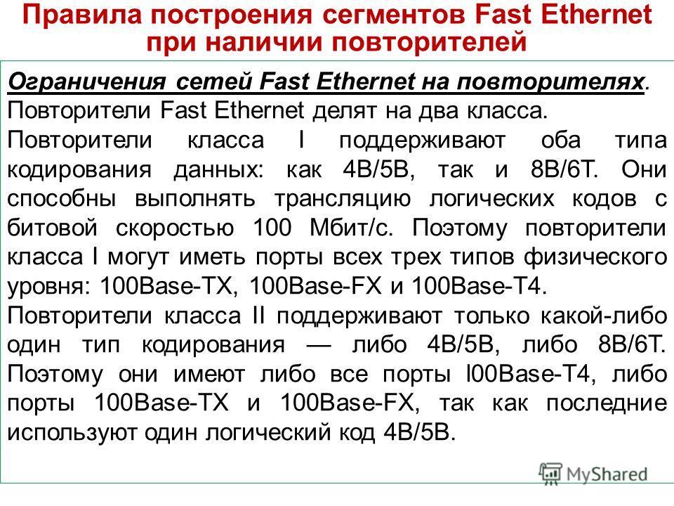 Правила построения сегментов Fast Ethernet при наличии повторителей Ограничения сетей Fast Ethernet на повторителях. Повторители Fast Ethernet делят на два класса. Повторители класса I поддерживают оба типа кодирования данных: как 4В/5В, так и 8В/6Т.