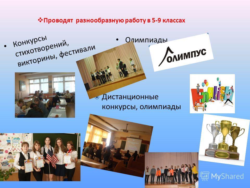 Проводят разнообразную работу в 5-9 классах Конкурсы стихотворений, викторины, фестивали Олимпиады Дистанционные конкурсы, олимпиады