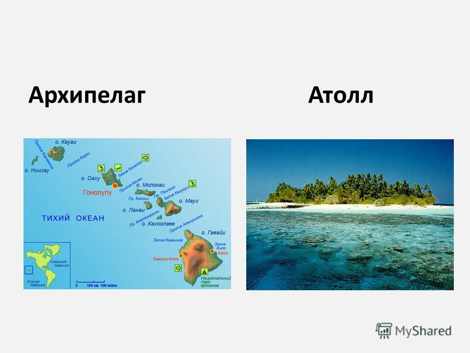 архипелаг атолл
