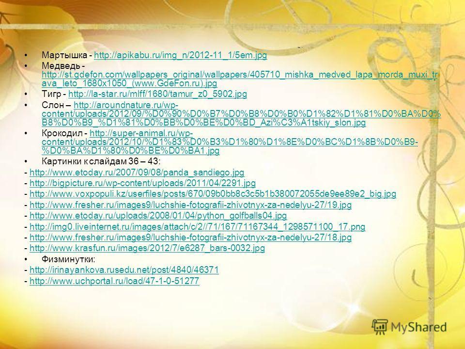 Мартышка - http://apikabu.ru/img_n/2012-11_1/5em.jpghttp://apikabu.ru/img_n/2012-11_1/5em.jpg Медведь - http://st.gdefon.com/wallpapers_original/wallpapers/405710_mishka_medved_lapa_morda_muxi_tr ava_leto_1680x1050_(www.GdeFon.ru).jpg http://st.gdefo