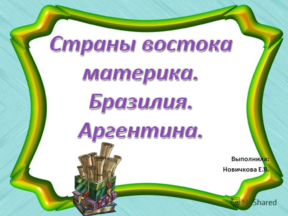 Выполнила: Новичкова Е.В.